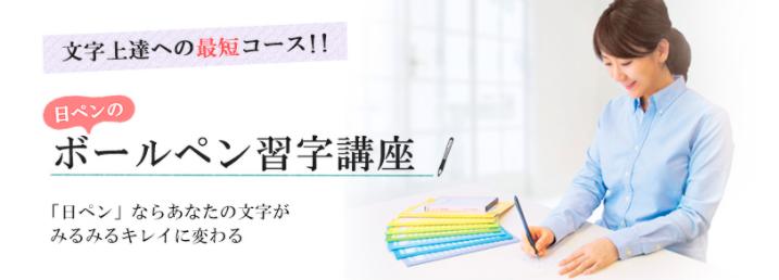 日ペンボールペン習字講座
