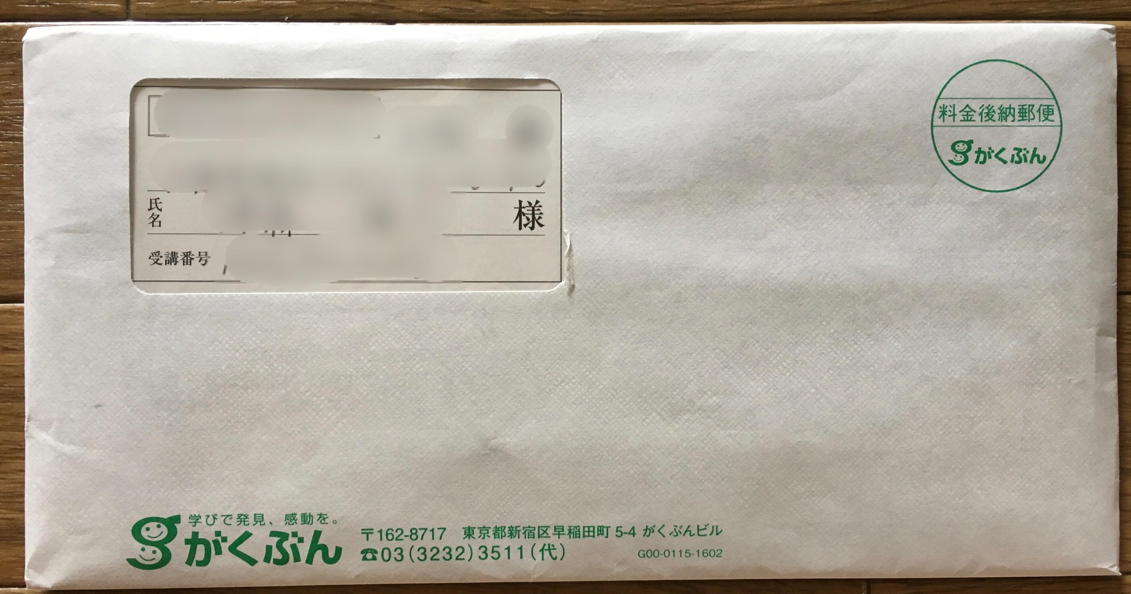 課題の返信封筒