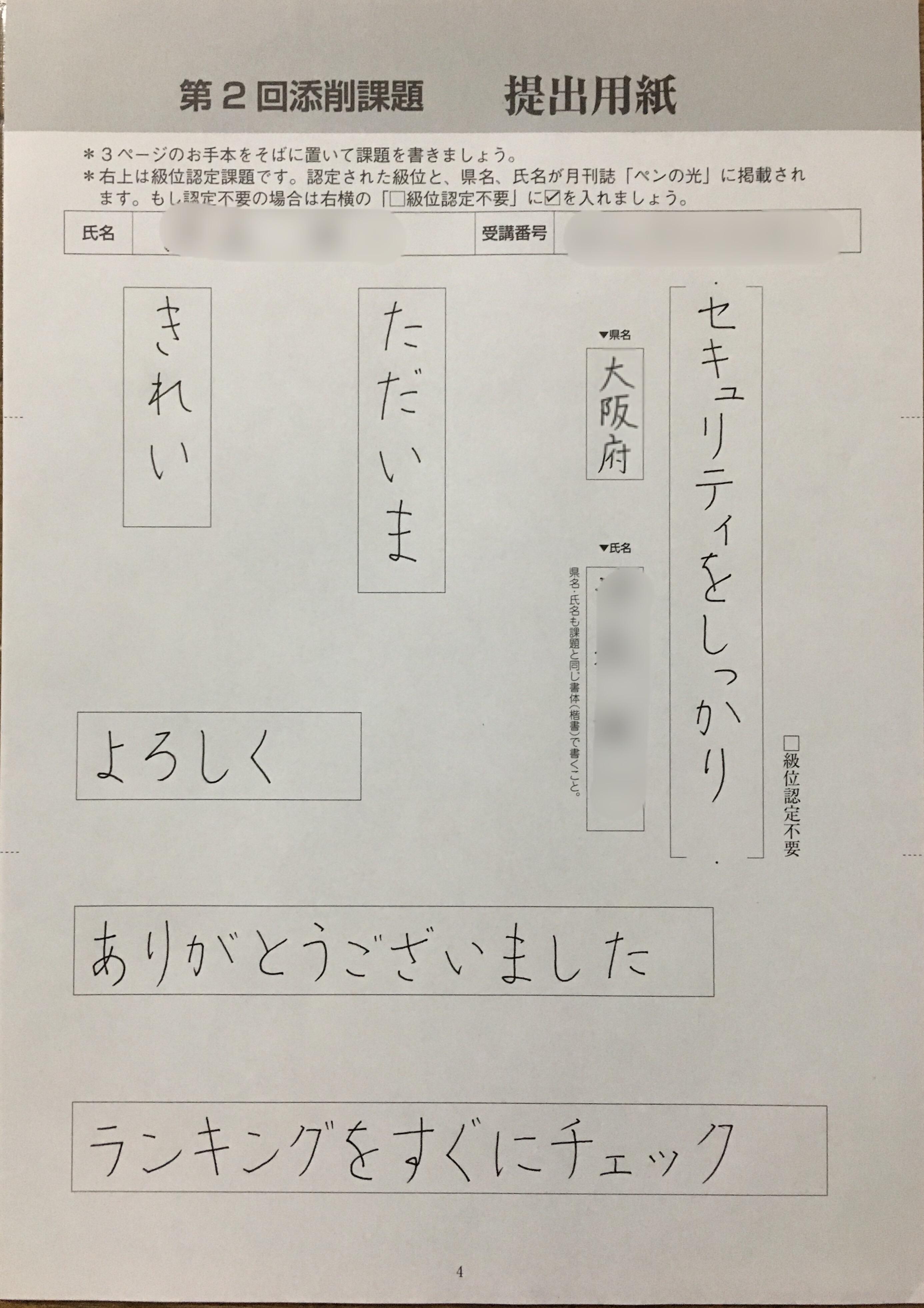 ボールペン字講座課題2
