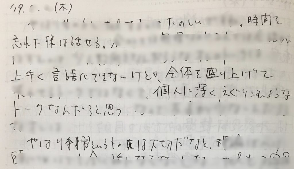 日記(ペン字学習前)