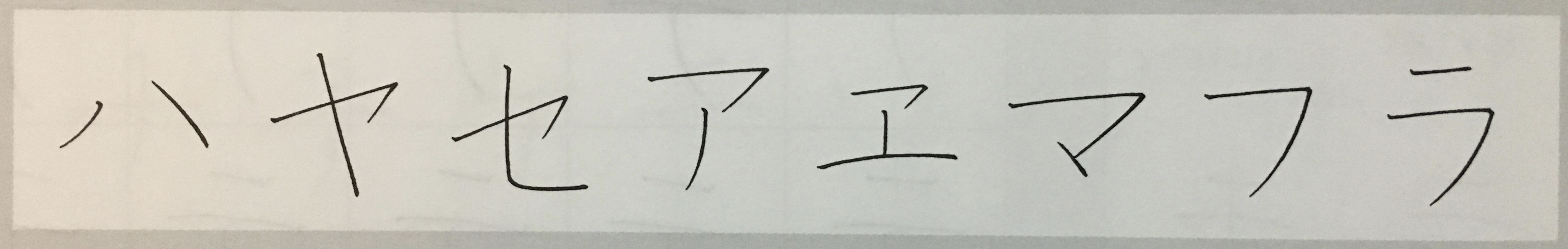 カタカナ(その3)