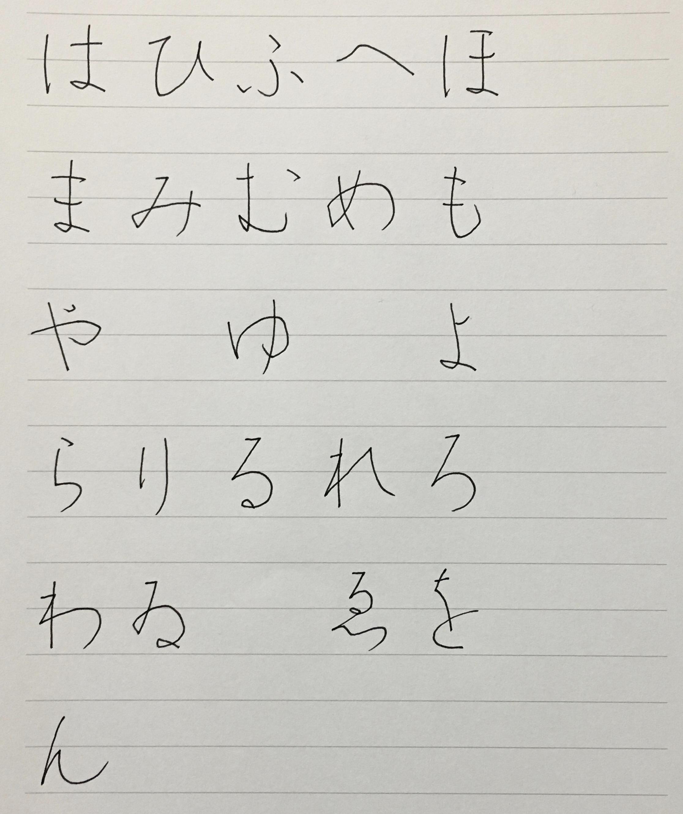 ペン習字講習会課題1