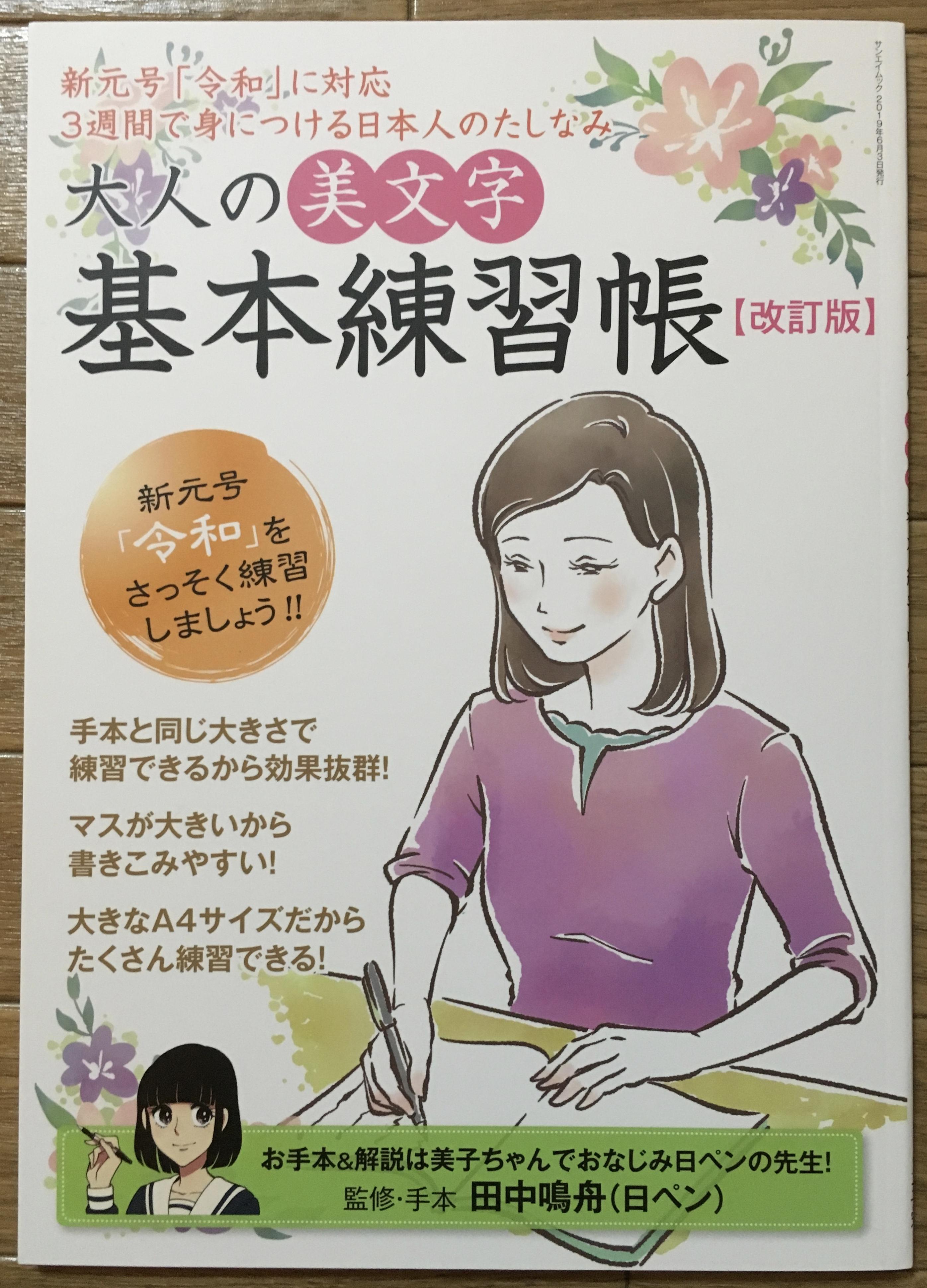 大人の美文字基本練習帳(表紙)